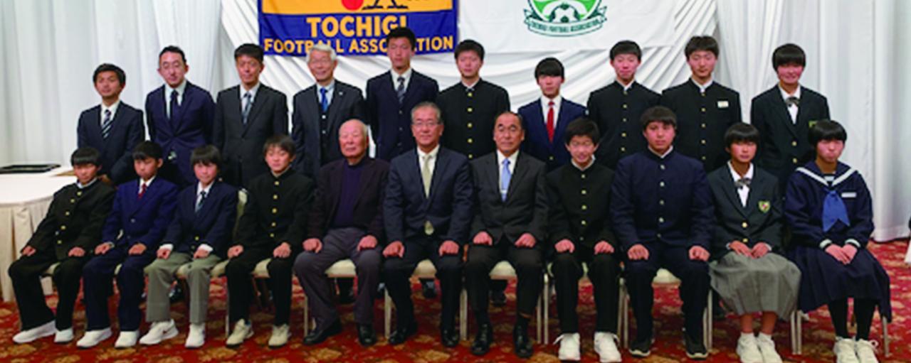 平成30年度 公益社団法人 栃木県サッカー協会表彰式