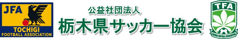 公益社団法人 栃木県サッカー協会
